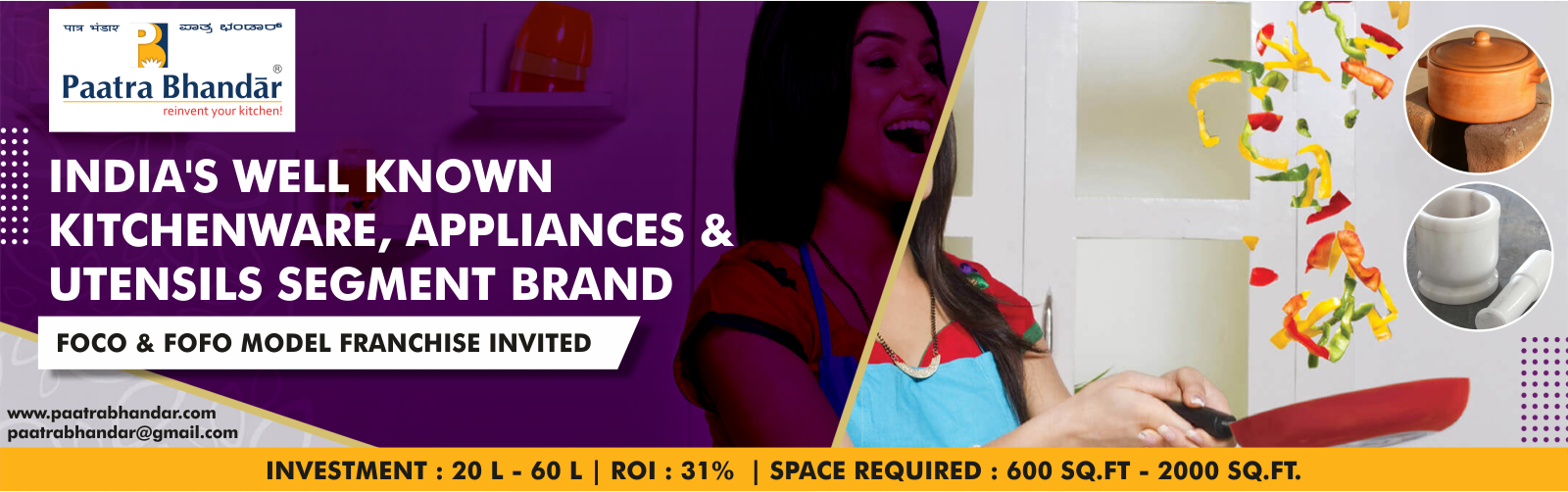 admin/uploads/brand_registration/Paatra Bhandar ( India's Well Known Kitchenware, Appliances & Utensils Segment Brand )